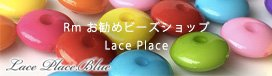 Lace Place レースプレイス